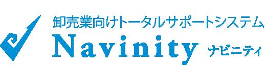 販売管理システム「Navinity(ナビニティ)シリーズ」
